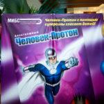 Человек-Протон с помощью суперсилы побеждает рак