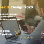 Компания Globosphere Russiа объявила конкурс на дизайн медицинской карты нового поколения