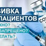 Нужна ли прививка от COVID-19 онкопациентам?